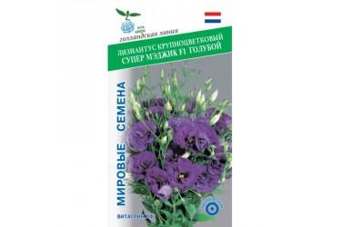 Лизиантус крупноцветковый Супер Мэджик F1 Голубой 8шт Мировые Семена VITA GREEN