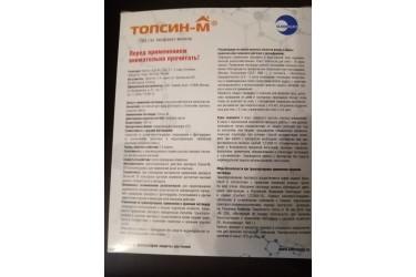 Топсин-М (фасовка 10 гр)