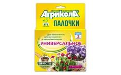 Агрикола палочки для комнатных, садовых цветов и альпийских горок